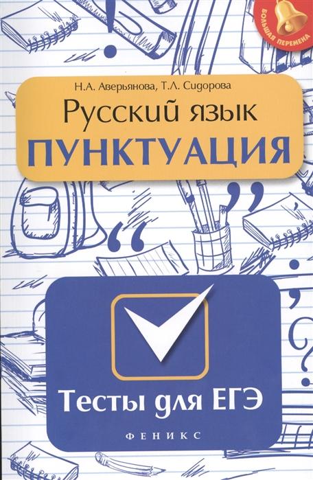 Русский язык Пунктуация Тесты для ЕГЭ