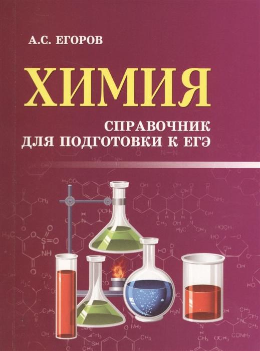 Егоров А. Химия Справочник для подготовки к ЕГЭ егоров г современный справочник строителя