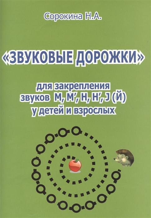 Сорокина Н. Звуковые дорожки для закрепления звуков М М Н Н J Й у детей и взрослых сорокина н звуковые дорожки для закрепления звуков ш ж щ ч у детей и взрослых