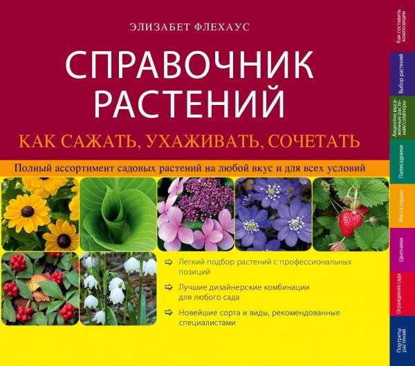 Справочник растений Как сажать ухаживать сочетать Полный ассортимент садовых растений на любой вкус и для всех условий фото