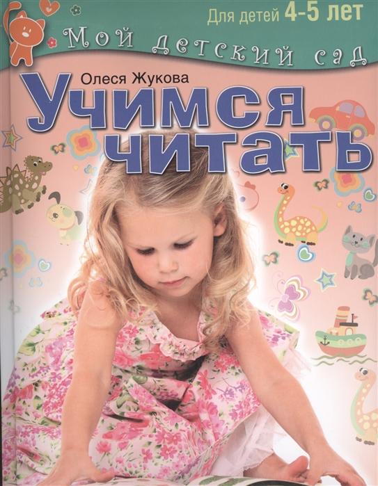 Жукова О. Учимся читать Пособие для занятий с детьми 4-5 лет