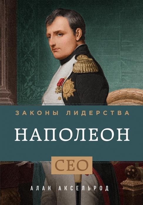 Законы лидерства Наполеон CEO