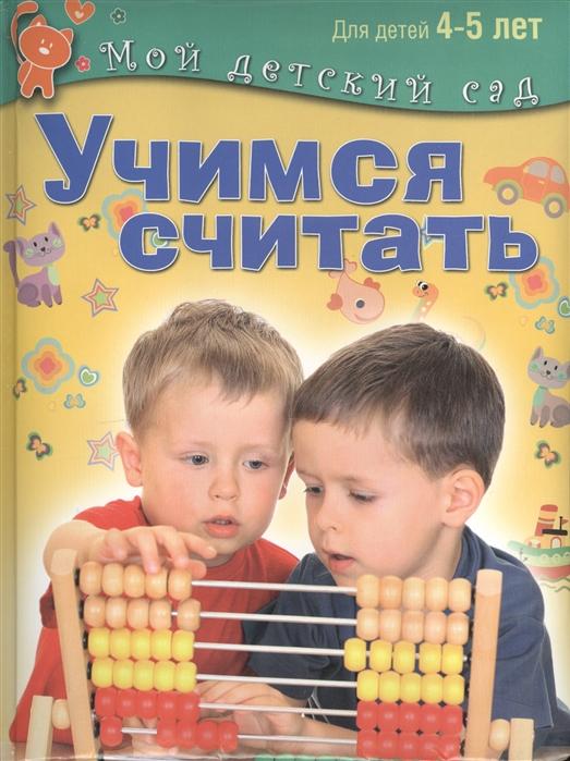 Гаврина С., Кутявина Н., Топоркова И. и др. Учимся считать Пособие для занятий с детьми 4-5 лет
