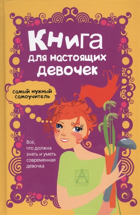 Джонсон А. Книга для настоящих девочек издательство аст книга для настоящих девочек