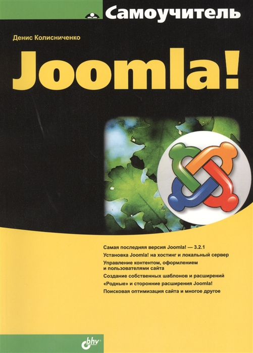 Колисниченко Д. Самоучитель Joomla steve holzner joomla for dummies