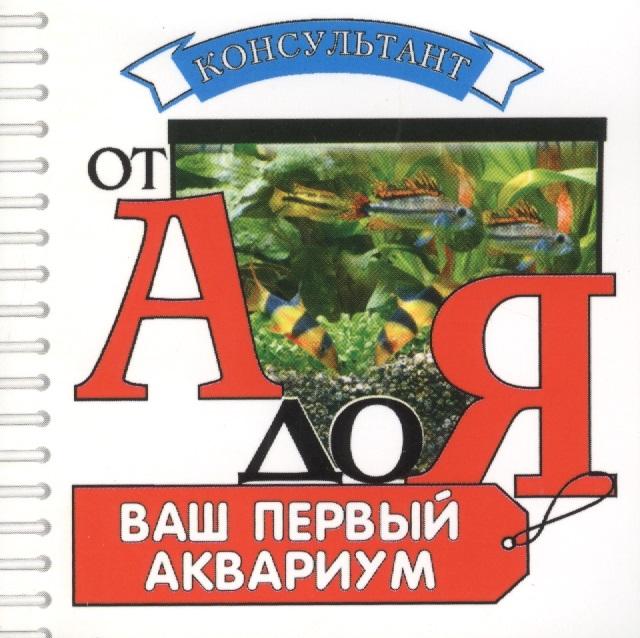 Ваш первый аквариум Мини-справочник