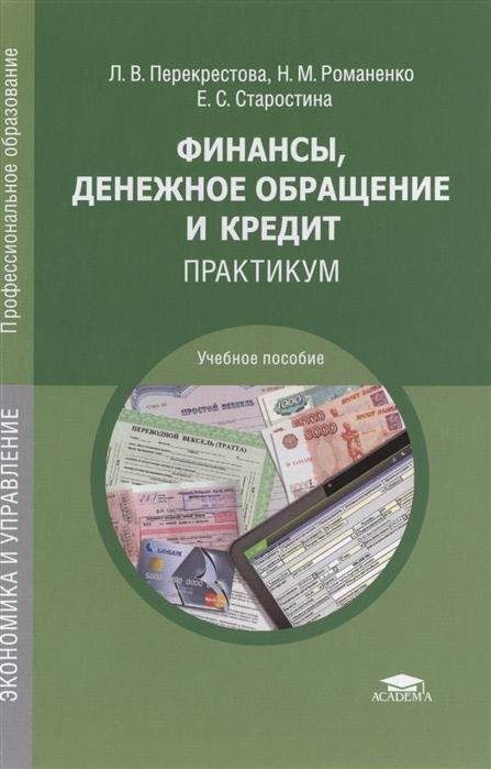 Финансы денежное обращение и кредит Практикум Учебное пособие 4-е издание переработанное и дополненное