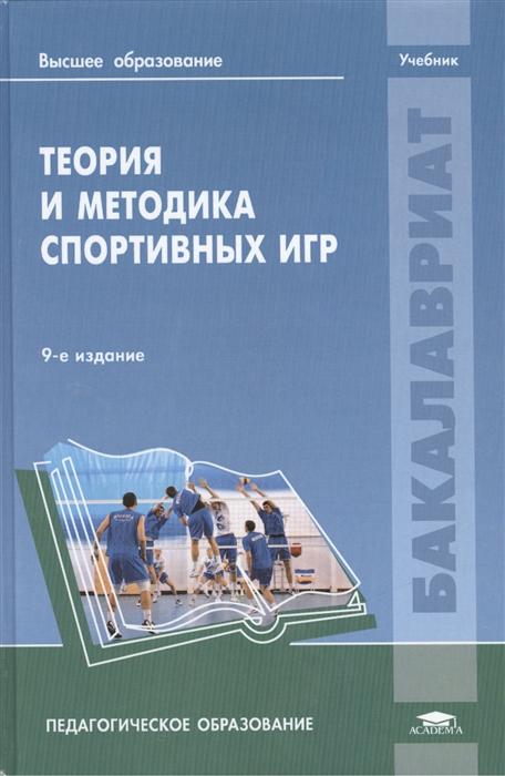 Железняк Ю. (ред.) Теория и методика спортивных игр Учебник цена