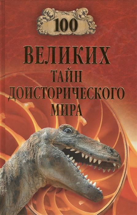 Непомнящий Н. Сто великих тайн доисторического мира