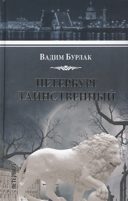 Петербург таинственный История Легенды Предания