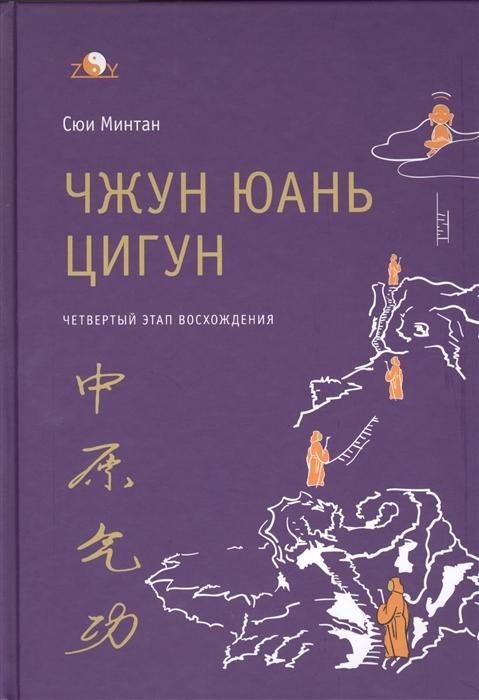 купить Сюи М. Чжун Юань цигун Четвертый этап восхождения Мудрость Книга для чтения и практики онлайн
