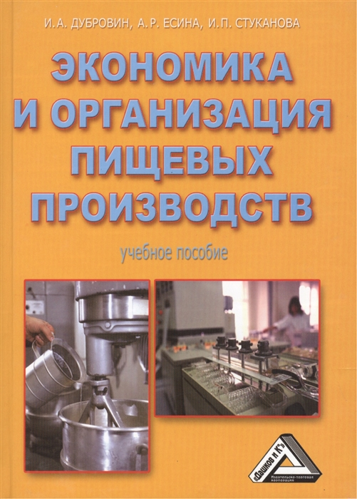 Экономика и организация пищевых производств Учебное пособие 4-е издание дополненное и переработанное