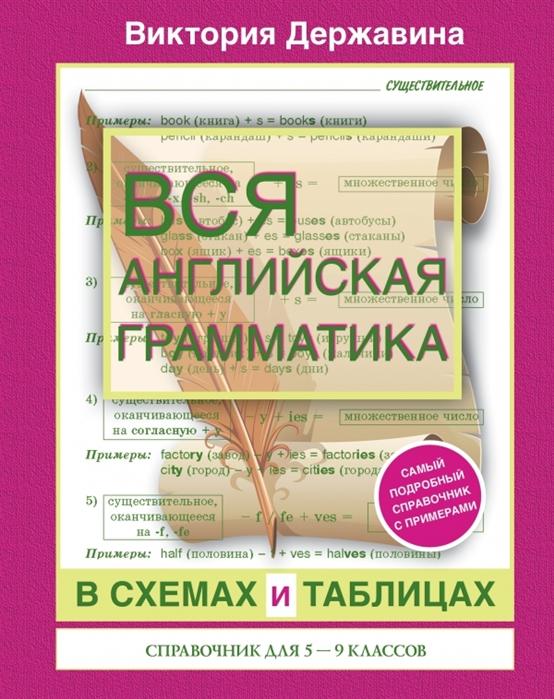 Державина В. Вся английская грамматика в схемах и таблицах Справочник для 5-9 классов литера английская грамматика в таблицах и схемах ушакова о д 10805