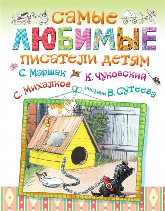 Самые любимые писатели детям