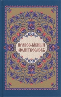 Православный молитвослов на церковно-славянском