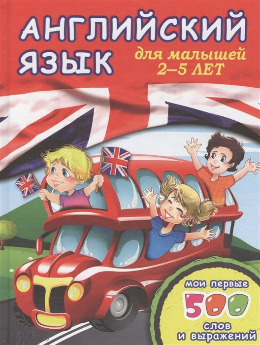 Рыбакова Т. Английский язык для малышей 2-5 лет Мои первые 500 слов и выражений бп atx 500 вт aerocool kcas 500w