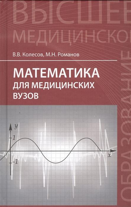 Колесов В., Романов М. Математика для медицинских вузов Учебное пособие цена 2017