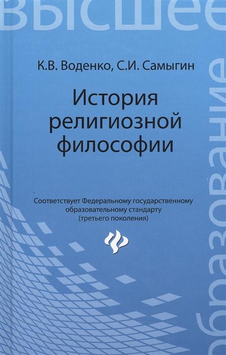 Воденко К., Самыгин С. История религиозной философии учебник