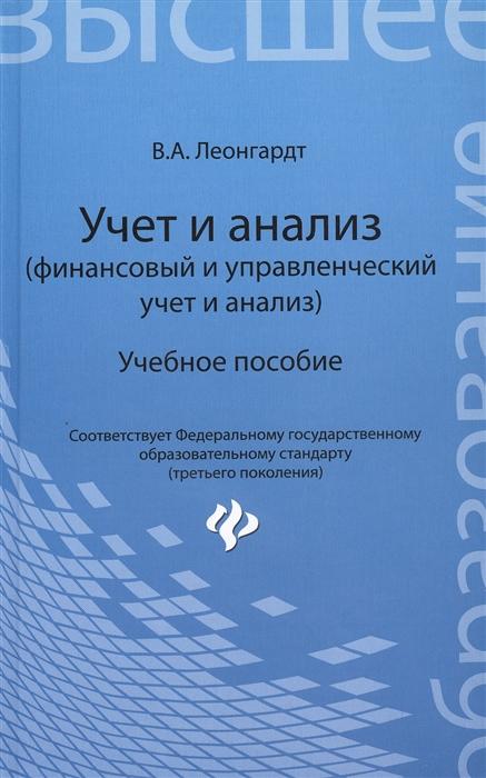 Леонгардт В. Учет и анализ финансовый и управленческий учет и анализ Учебное пособие
