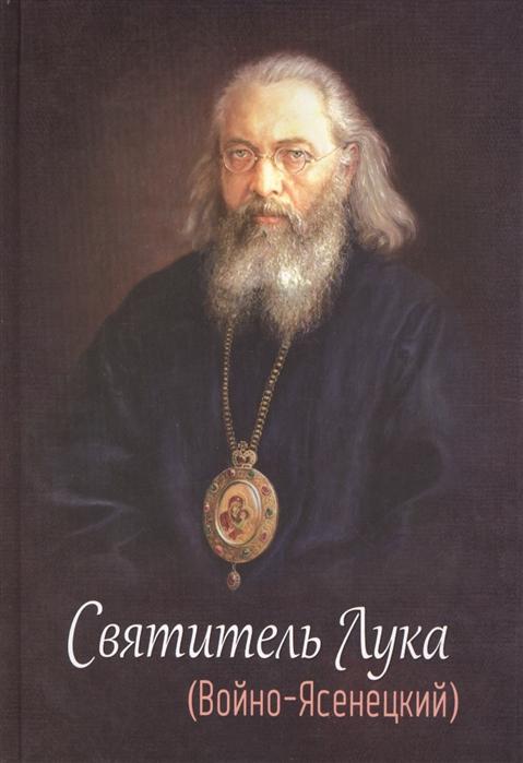 Круглова Е. (сост.) Святитель Лука Войно-Ясенецкий