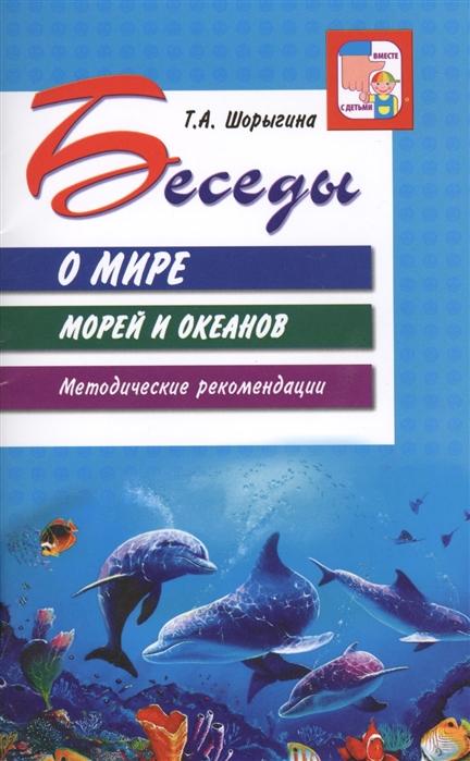 Шорыгина Т. Беседы о мире морей и океанов Методические рекомендации цена