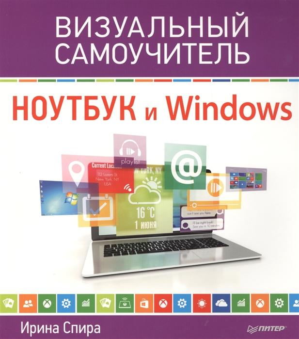 Спира Е. Ноутбук и Windows Визуальный самоучитель
