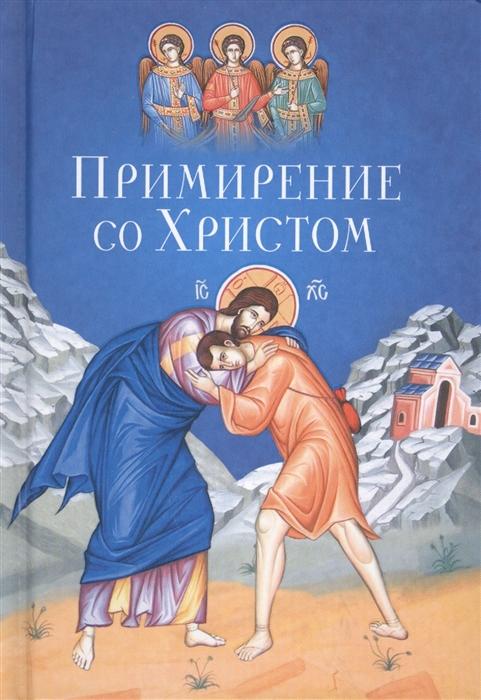 Масленников С. Примирение со Христом цена и фото