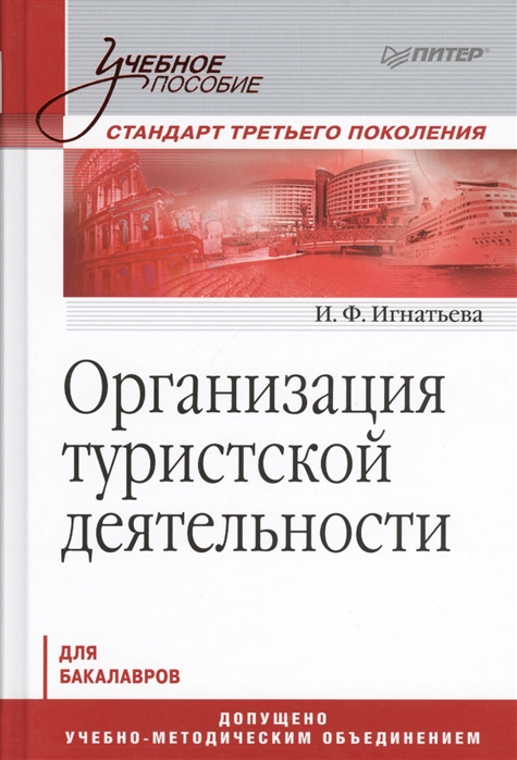 Игнатьева И. Организация туристской деятельности Учебное пособие Для бакалавров недорого