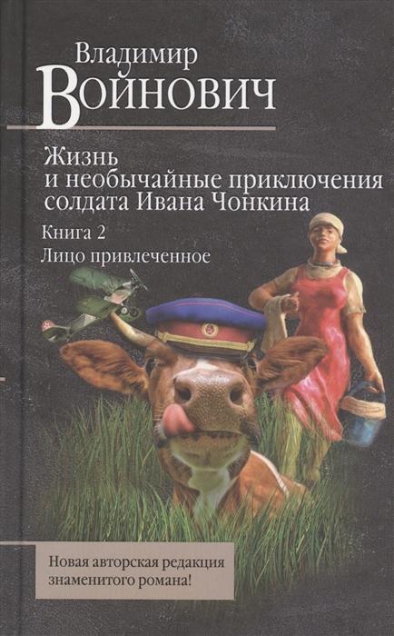 Войнович В. Жизнь и необычайные приключения солдата Ивана Чонкина Книга 2 Лицо приалеченное цена 2017