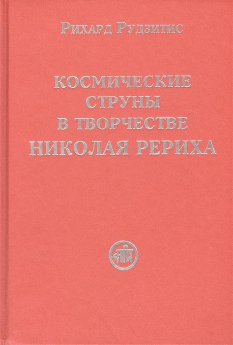 Рудзитис Р. Космические струны в творчестве Николая Рериха