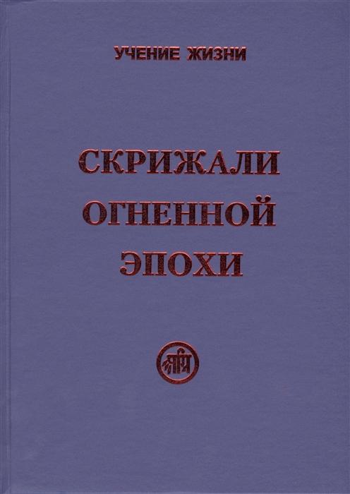 Скачкова М. (сост.) Скрижали Огненной Эпохи