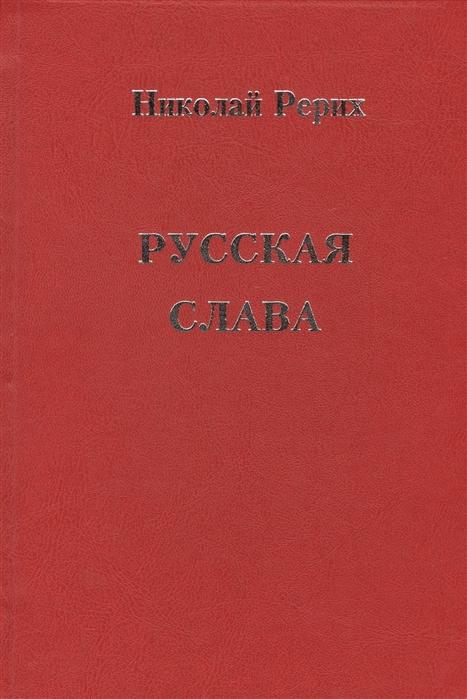 Рерих Н. Русская слава