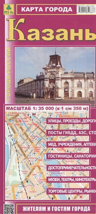 Карта города Казань Масштаб 1 35 000 в 1 см 350 м