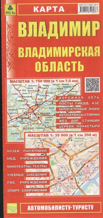 Карта Владимир Владимирская область 1 750 000 1 35 000