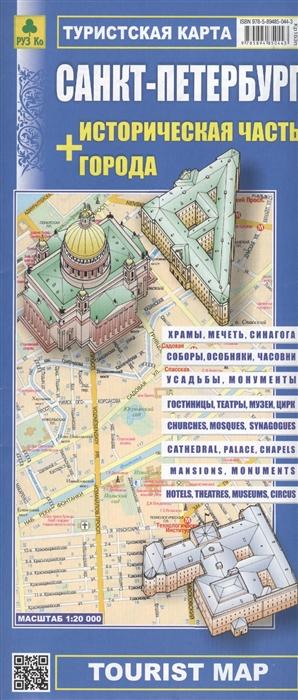 Туристская карта Санкт-Петербург Историческая часть города 1 20 000