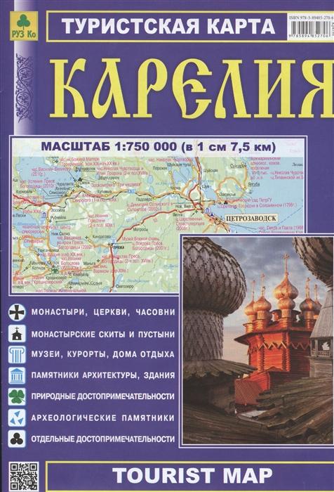 Туристская карта Карелия 1 750 000 в 1 см 7 5 км poland 1 750 000