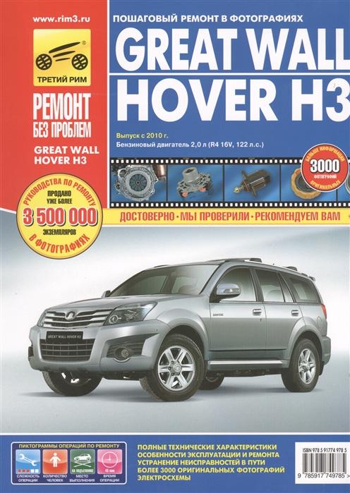 Погребной С., Горфин И. Great Wall Hover H3 Выпуск с 2010 г Бензиновый двигатель 2 0 л R4 16V 122 л с Руководство по эксплуатации техническому обслуживанию и ремонту В фотографиях