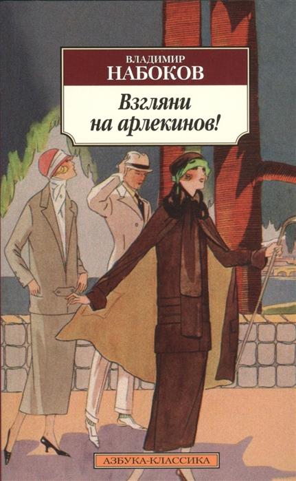 цена на Набоков В. Взгляни на арлекинов Роман 2-е издание переработанное и дополненное