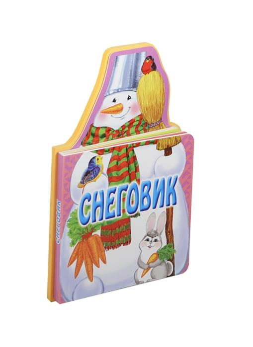Фото - Саломатина Е. (ред.) Снеговик саломатина е ред объемная аппликация цыплята