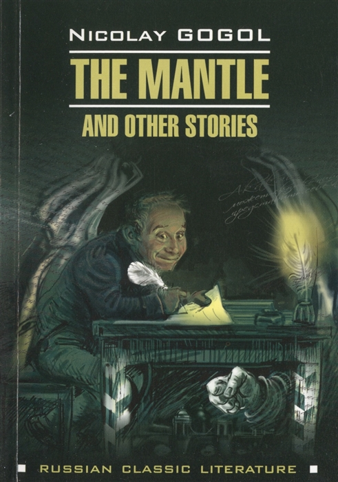 Gogol N. Шинель и другие повести The Mantle and other Stories gogoln the diary of a madman and other stories