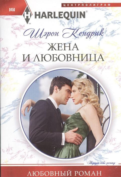 Кендрик Ш. Жена и любовница Роман кендрик ш к алтарю по его приказу