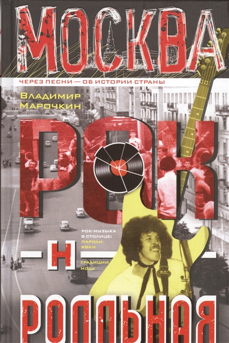 Москва рок-н-ролльная Через песни - об истории страны