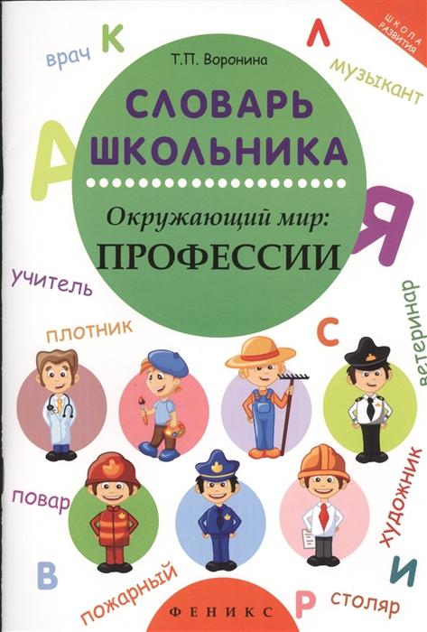 все цены на Воронина Т. Словарь школьника Окружающий мир Профессии онлайн
