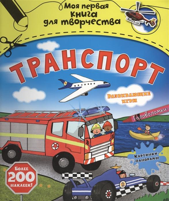 Стед Э. Транспорт игры Головоломки -панорамы Более 200 наклеек