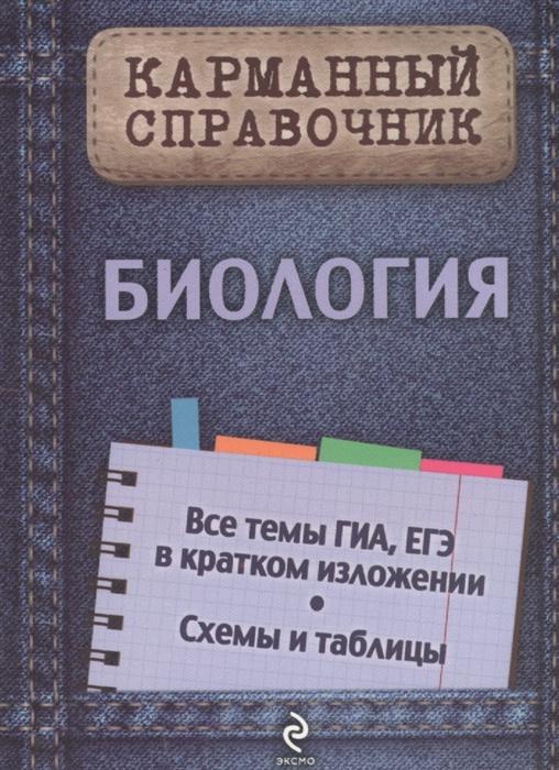 Садовниченко Ю. Биология цена