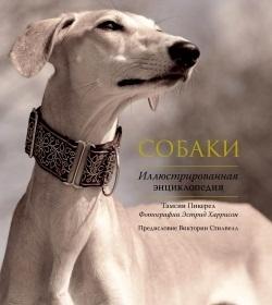 Пикерел Т. Собаки Иллюстрированная энциклопедия