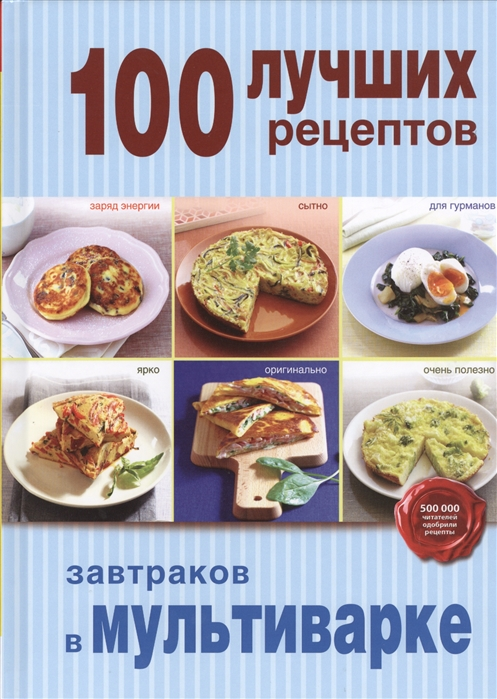 цена на Братушева А. (ред.) 100 лучших рецептов завтраков в мультиварке
