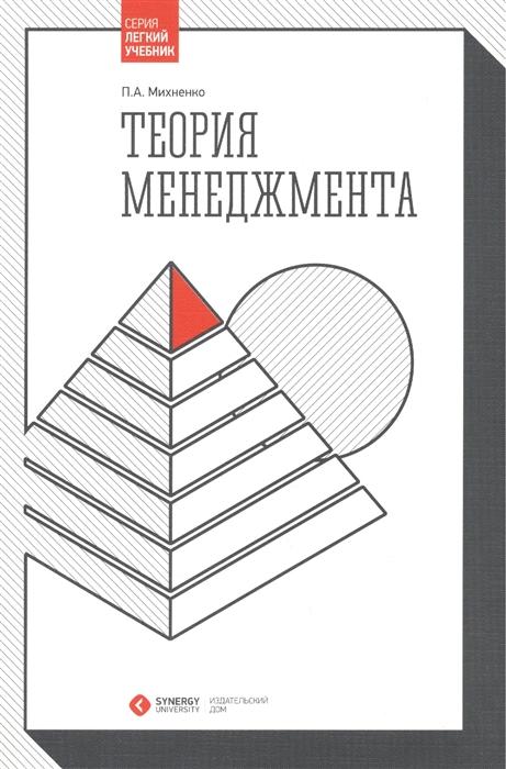 Теория менеджмента учебник
