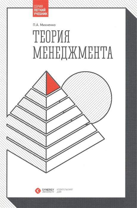 Михненко П. Теория менеджмента учебник