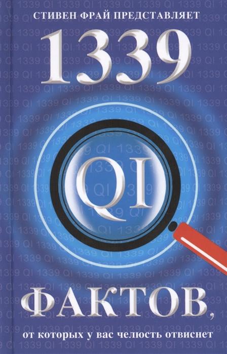 Ллойд Дж., Митчинсон Дж., Харкин Дж. 1339 фактов от которых у вас челюсть отвиснет